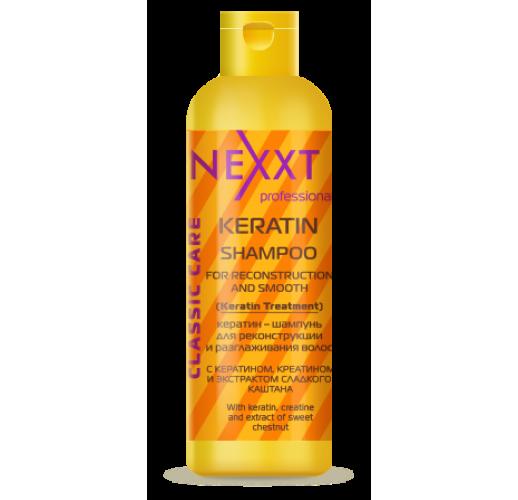 NEXXT Кератин-шампунь для реконструкции и разглаживания волос 250мл